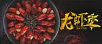 美味龙虾季海报