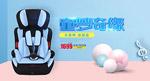 淘宝儿童安全座椅