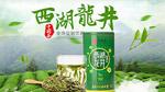 淘宝西湖龙井茶