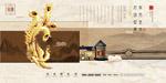 庭院地产海报