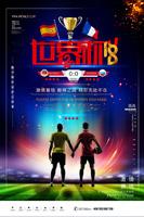 2018世界杯海报