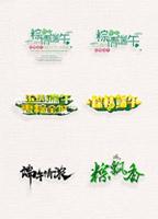 端午节艺术字