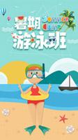 暑期游泳班海报