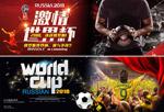 世界杯淘宝促销