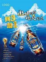 世界杯啤酒促销
