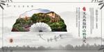 中国风中式地产