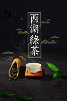 西湖绿茶海报