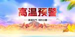 预防中暑宣传栏