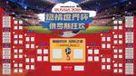 世界杯赛程表