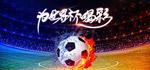 世界杯banner