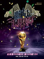 激战世界杯海报