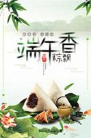 端午粽飘香海报
