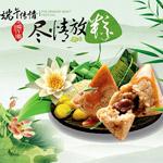 粽子美食主图