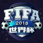 FIFA世界杯艺术字