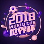 世界杯2018艺术字