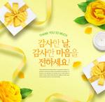 花朵礼物感恩海报