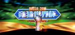 世界杯竞猜banne