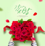 红玫瑰感恩海报
