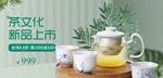 淘宝茶叶新品上市