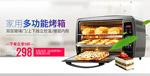 淘宝电烤箱海报