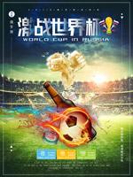 世界杯激情啤酒