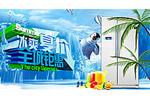 淘宝电冰箱海报