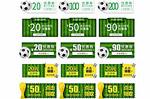 世界杯绿色优惠券