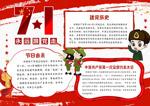 71建党节手抄报