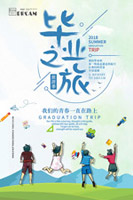 毕业之旅旅行海报