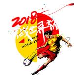 决战世界杯插画