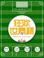 狂欢世界杯促销