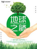 保护森林爱护环境