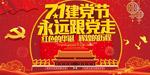 71建党节海报