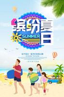 缤纷夏日旅游海报