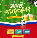 淘宝世界杯主题