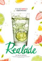 柠檬草莓果汁海报