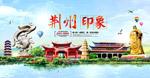 荆州印象旅游海报