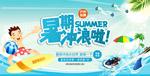 暑期户外冲浪海报