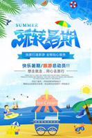 暑期旅游宣传海报