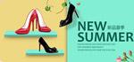 淘宝夏季女鞋新品