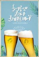 夏日啤酒海报