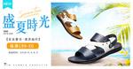 淘宝夏季男鞋