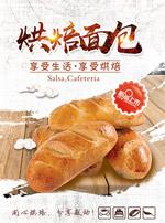 烘焙面包单页