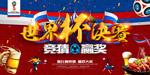 世界杯决赛竞猜