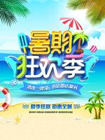 暑期狂欢季海报