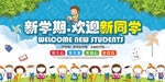 幼儿园新学期海报