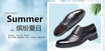 淘宝夏季男士皮鞋