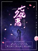 七夕优惠促销海报