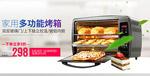 多功能烤箱海报