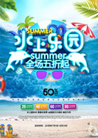 夏季水上乐园